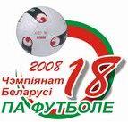 18-й чемпионат Беларуси